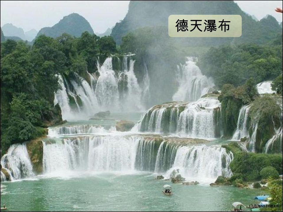 德天瀑 布 (Embedded image moved to file: pic17389.jpg) 德天瀑布