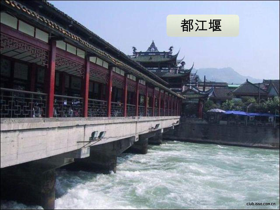 都江 堰 (Embedded image moved to file: pic00866.jpg) 都江堰