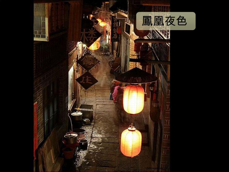 凤凰夜 色 (Embedded image moved to file: pic13065.jpg) 鳳凰夜色