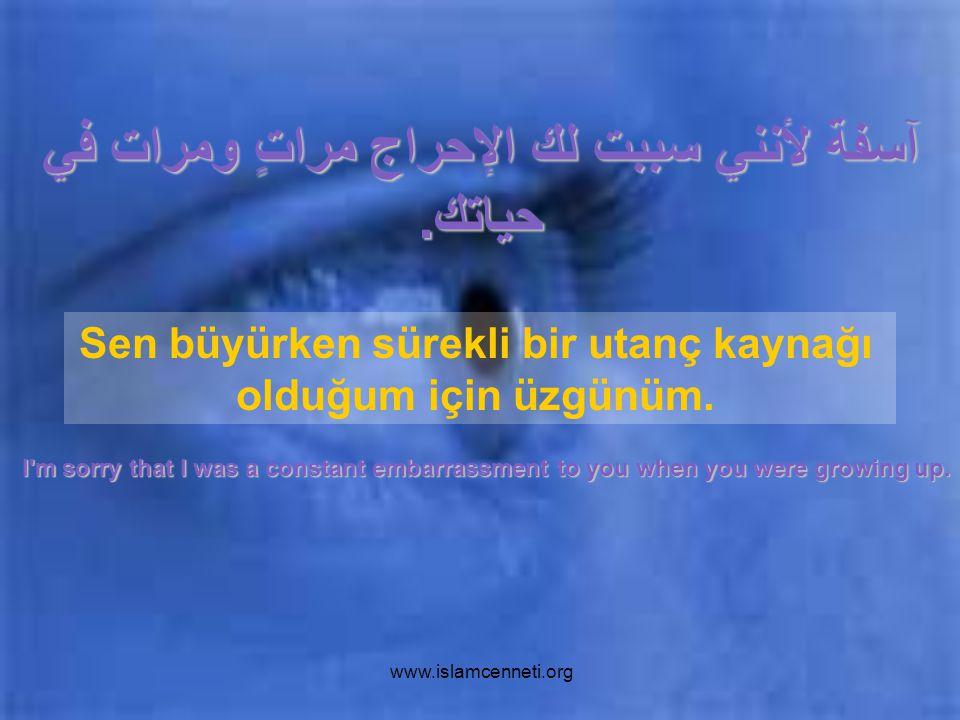 www.islamcenneti.org ولكني قد لا أستطيع مغادرة السرير لرؤيتك.