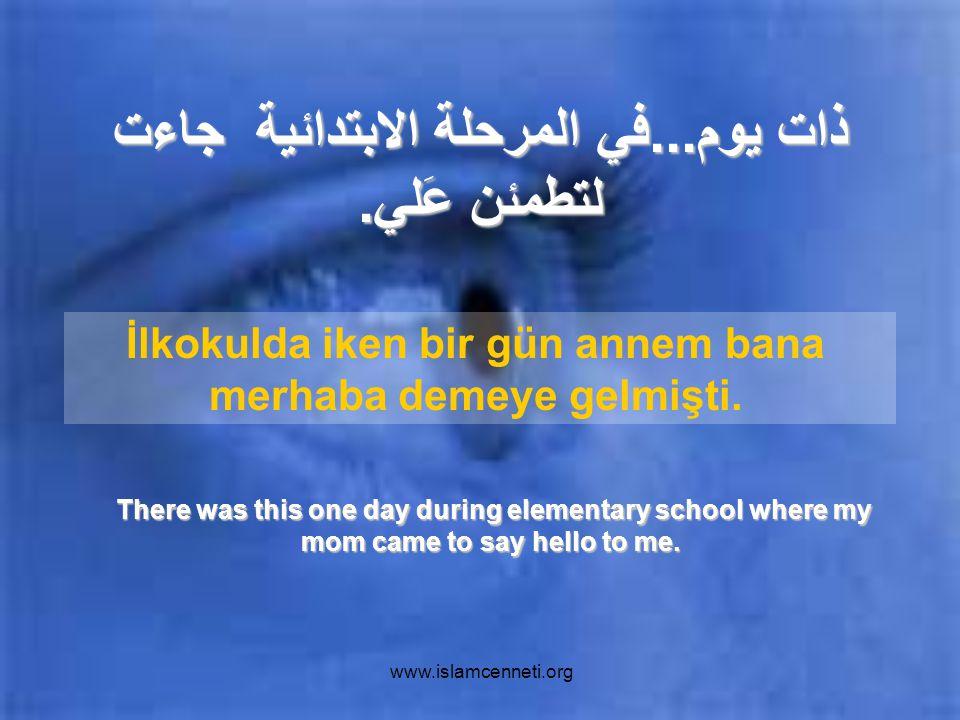 www.islamcenneti.org ذات يوم...في المرحلة الابتدائية جاءت لتطمئن عَلي.