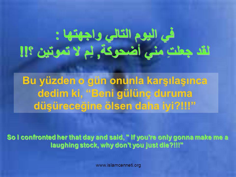 www.islamcenneti.org أجابت بهدوء: (آسفة..أخطأتٌ العنوان على ما يبدو)..