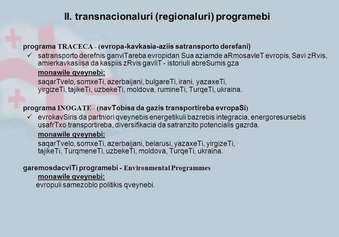 II. transnacionaluri (regionaluri) programebi programa TRACECA - ( evropa-kavkasia-aziis satransporto derefani) satransporto derefnis ganviTareba evro