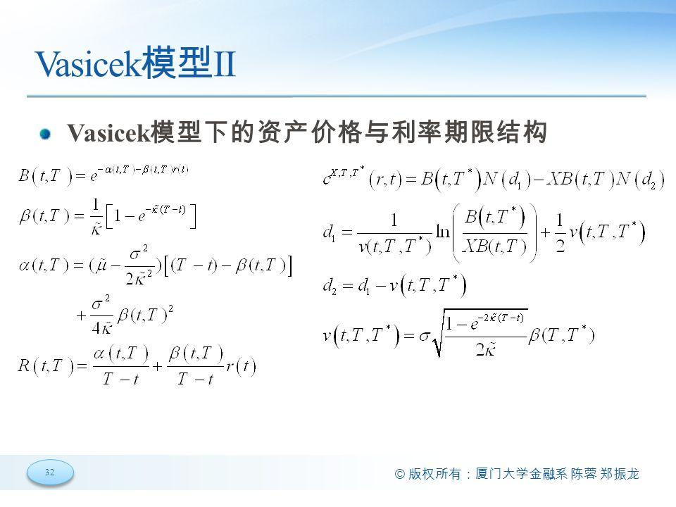 32 © 版权所有:厦门大学金融系 陈蓉 郑振龙 Vasicek 模型 II Vasicek 模型下的资产价格与利率期限结构