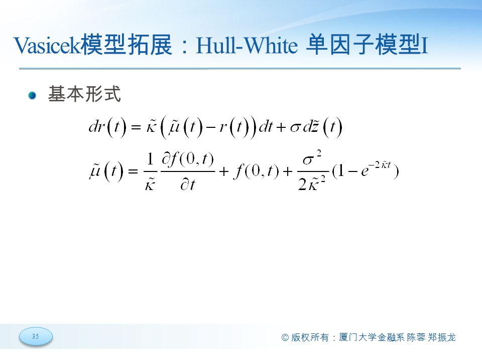 35 © 版权所有:厦门大学金融系 陈蓉 郑振龙 Vasicek 模型拓展: Hull-White 单因子模型 I 基本形式