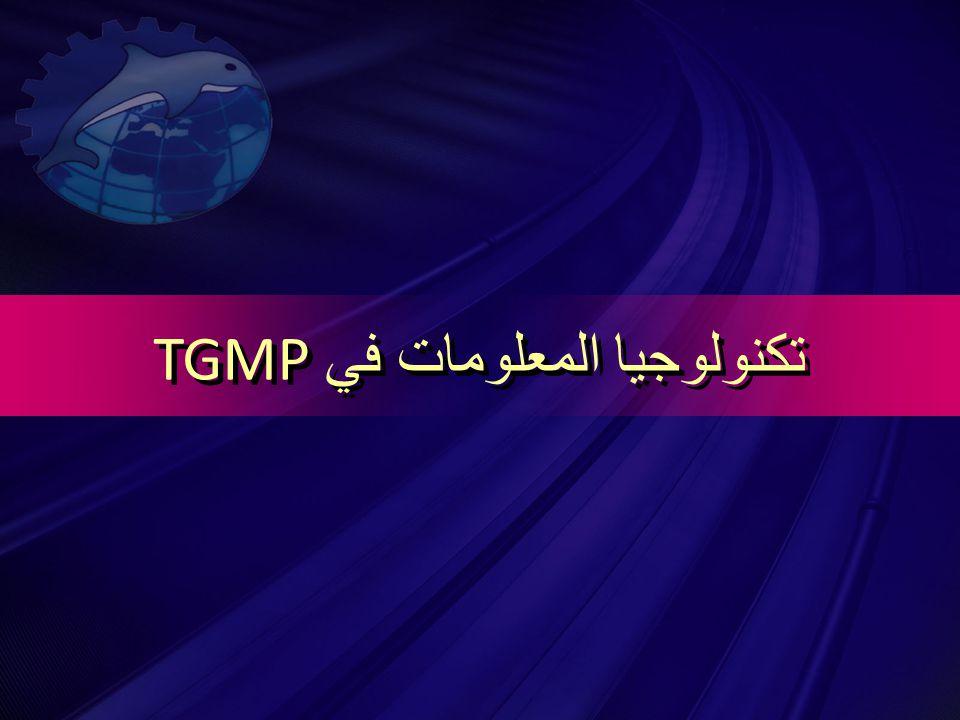 تكنولوجيا المعلومات في TGMP
