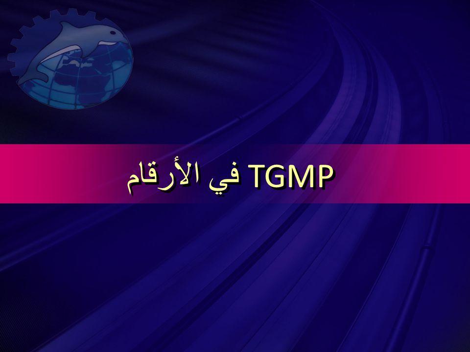 TGMP في الأرقام