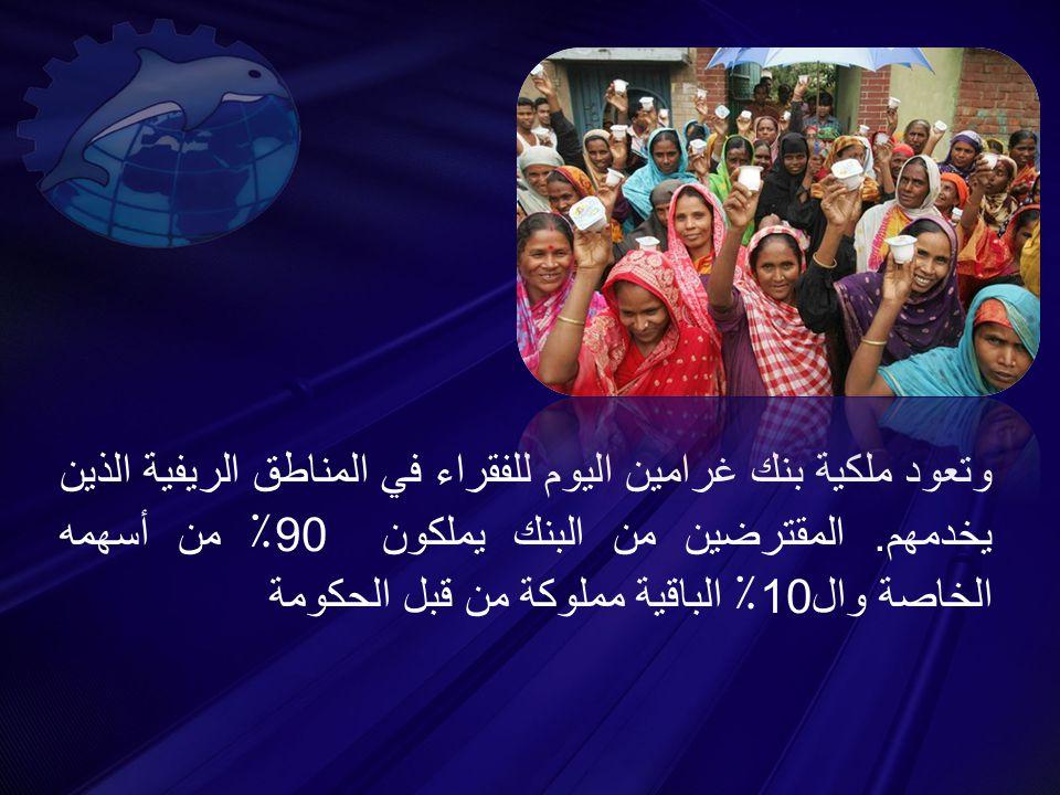 وتعود ملكية بنك غرامين اليوم للفقراء في المناطق الريفية الذين يخدمهم.