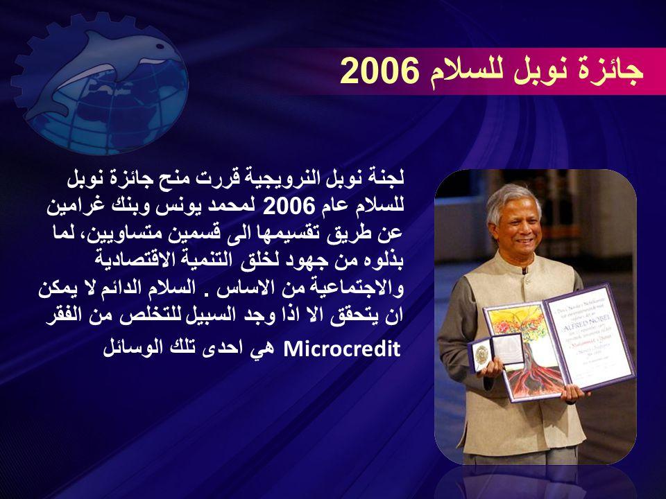 لجنة نوبل النرويجية قررت منح جائزة نوبل للس م عام 2006 لمحمد يونس وبنك غرامين عن طريق تقسيمها الى قسمين متساويين، لما بذلوه من جهود لخلق التنمية ا قتص