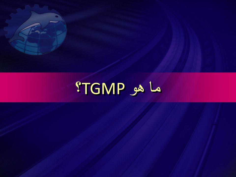 ما هو TGMP ؟