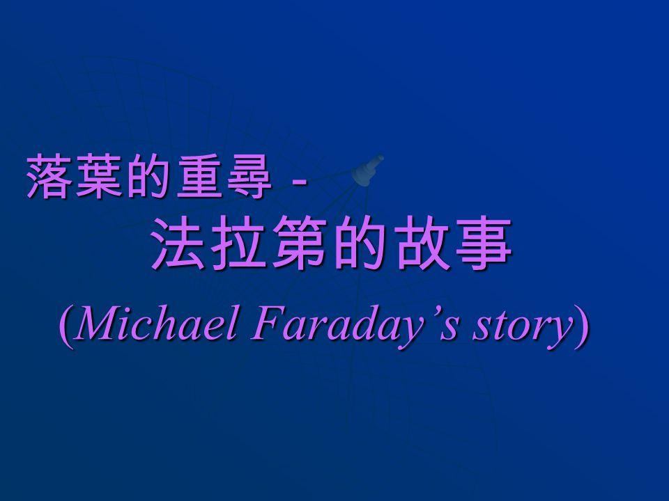 落葉的重尋- 法拉第的故事 (Michael Faraday's story)