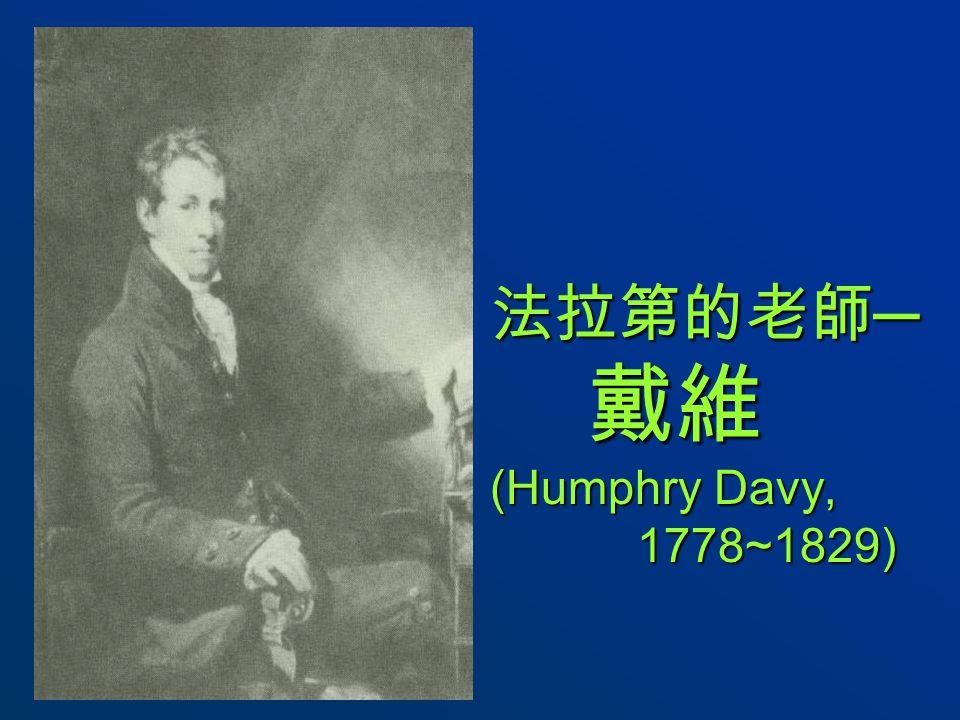 法拉第的老師 ─ 戴維 (Humphry Davy, 1778~1829)