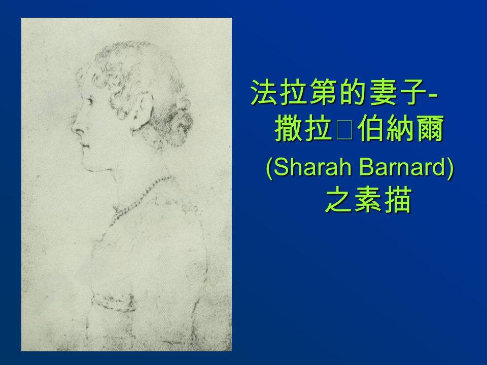 法拉第的妻子 - 撒拉‧伯納爾 (Sharah Barnard) 之素描