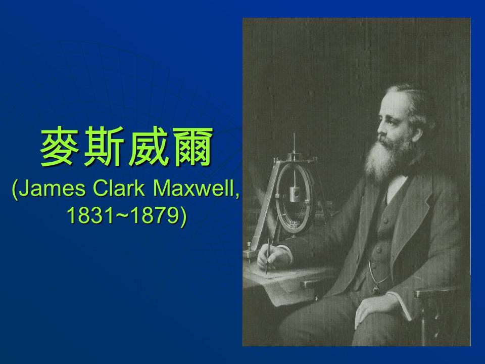 麥斯威爾 (James Clark Maxwell, 1831~1879)