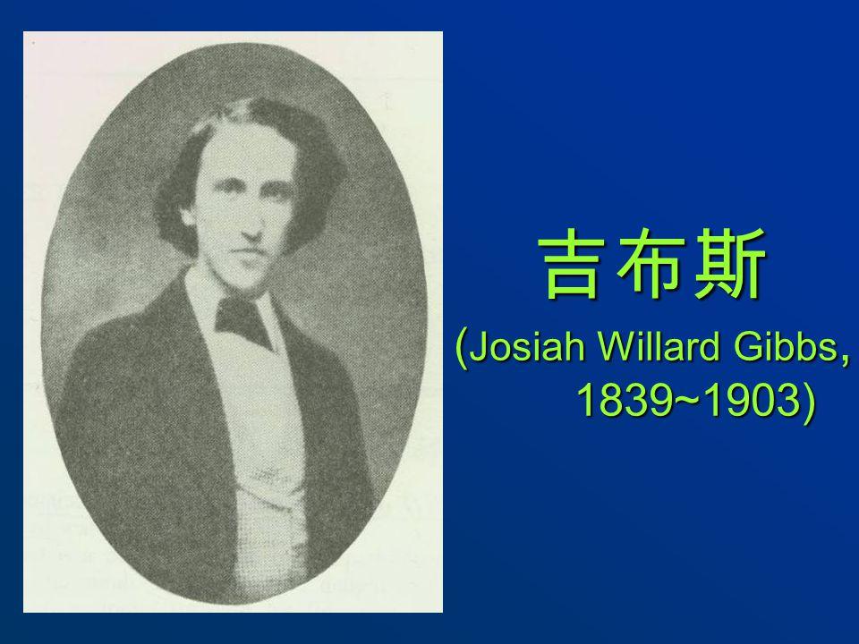 吉布斯 ( Josiah Willard Gibbs, 1839~1903)