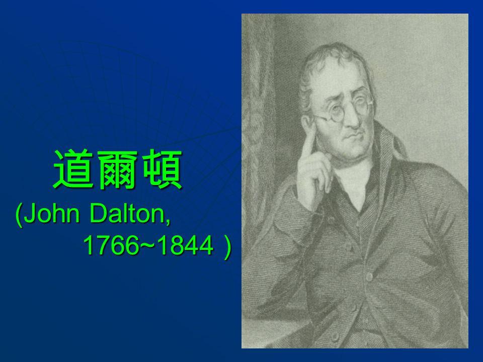 道爾頓 (John Dalton, 1766~1844 ) 道爾頓 (John Dalton, 1766~1844 )