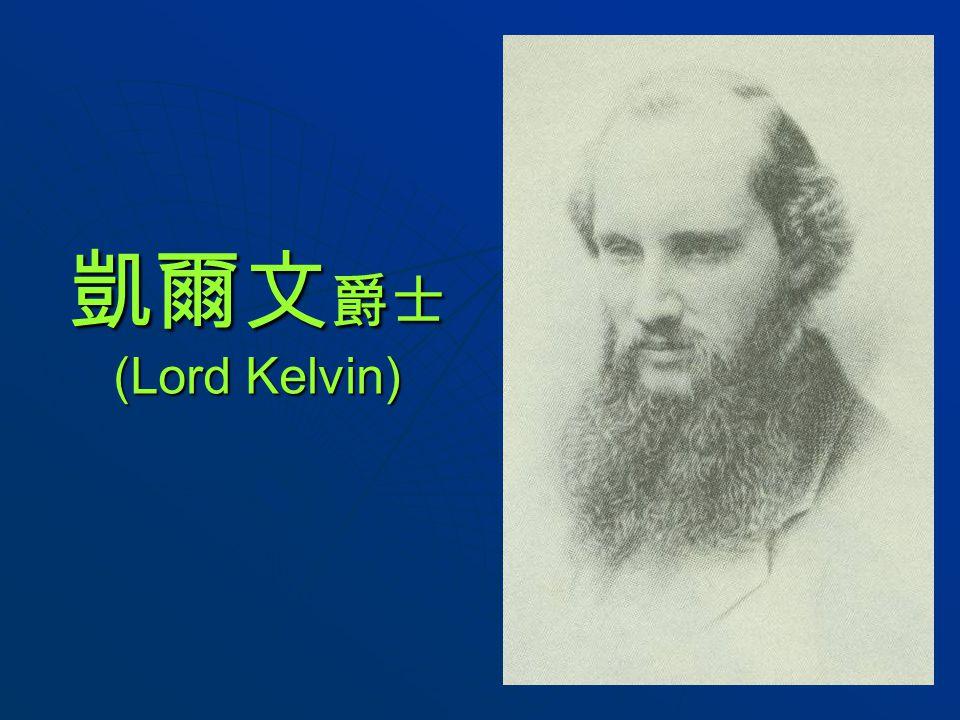 凱爾文 爵士 (Lord Kelvin)