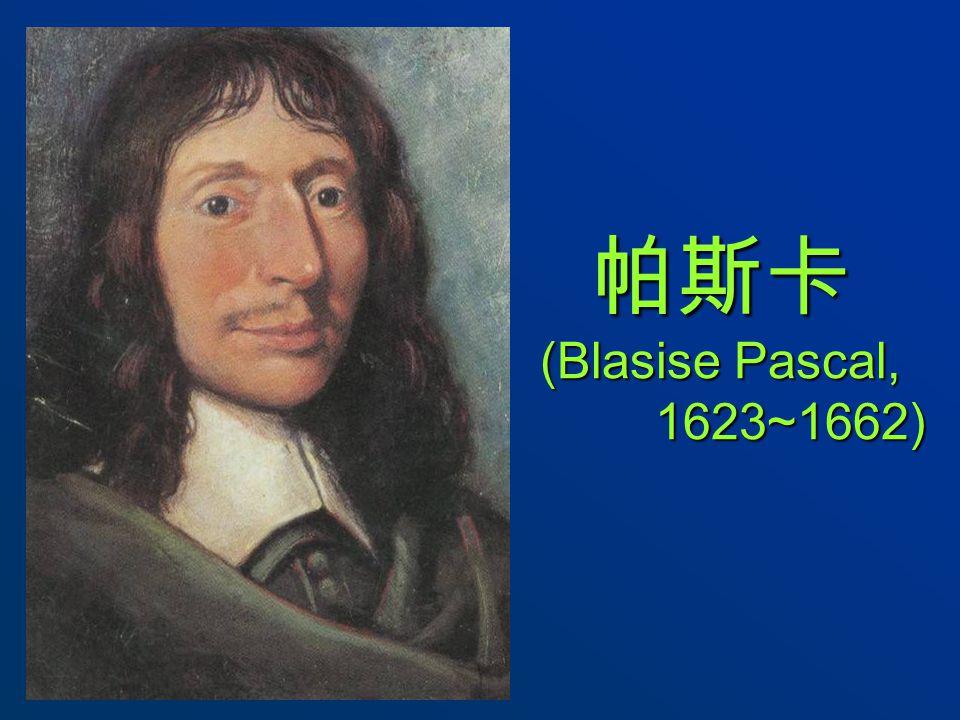 帕斯卡 (Blasise Pascal, 1623~1662)