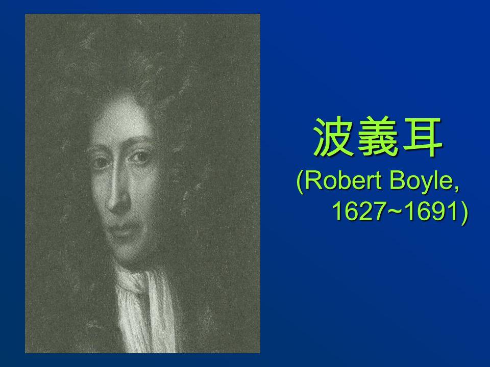 波義耳 (Robert Boyle, 1627~1691)
