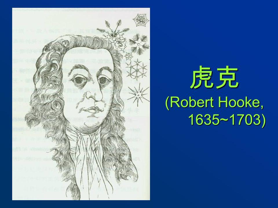 虎克 (Robert Hooke, 1635~1703)