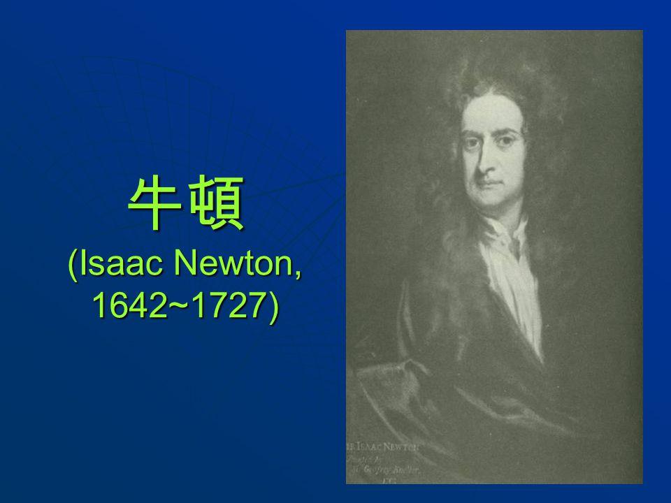 牛頓 (Isaac Newton, 1642~1727)
