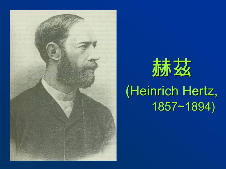 赫茲 ( Heinrich Hertz, 1857~1894)