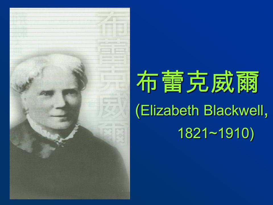 布蕾克威爾 ( Elizabeth Blackwell, 1821~1910)