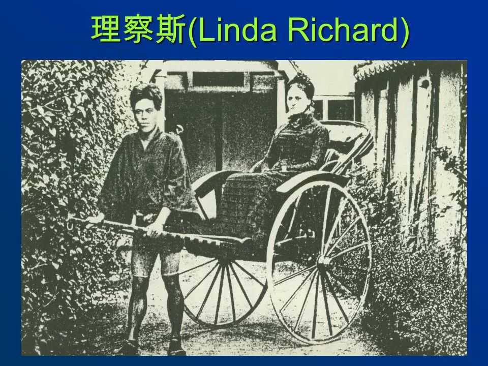 理察斯 (Linda Richard)