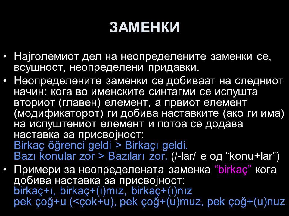 ЗАМЕНКИ 4.Прашални заменки – Тоа се заменки кои местото на именката во реченицата ја завземаат преку прашална форма: Bunu kim bilecek.