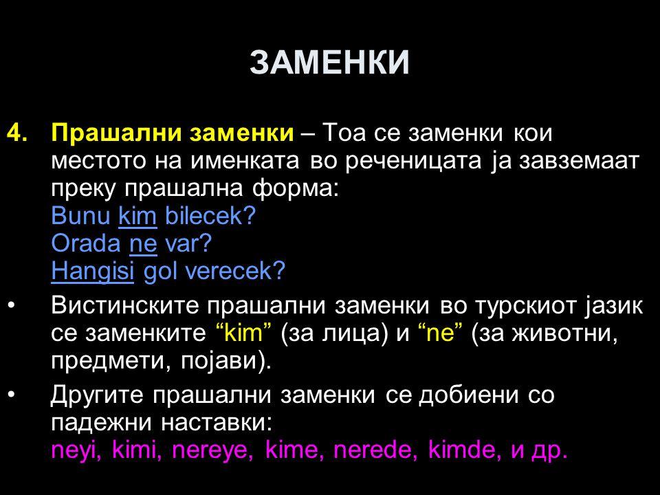 ЗАМЕНКИ Примери: Yürürken neyi yanlış yaptığını düşünüyordu.