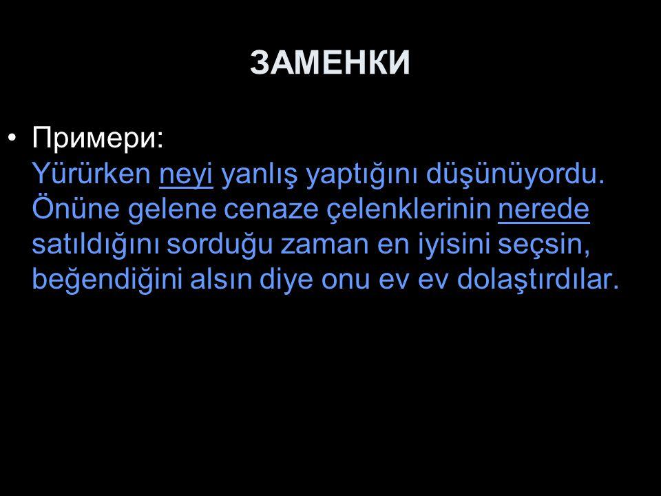 ЗАМЕНКИ Исто така, прашални заменки може да се добијат и од придавките hangi и kaç : Hangi kız güzel.