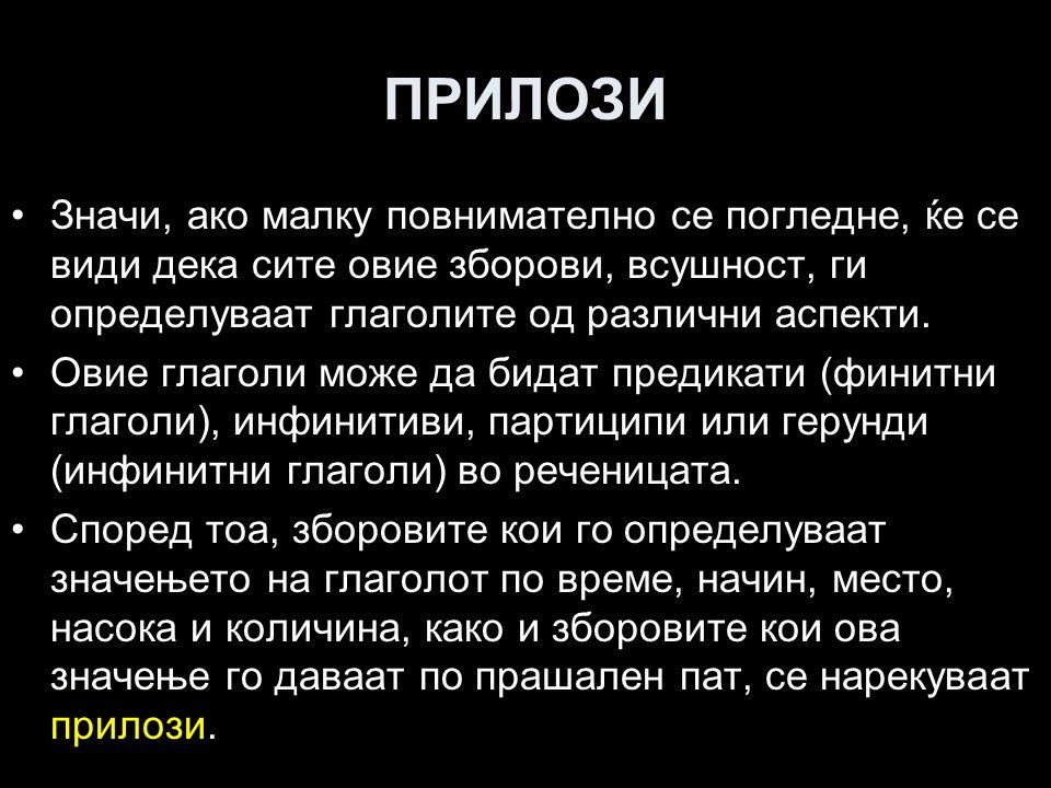 ПОДЕЛБА НА ПРИЛОЗИТЕ Примери: Az önce çıktılar dışarı!..