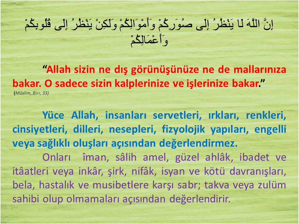 """إِنَّ اللَّهَ لَا يَنْظُرُ إِلَى صُوَرِكُمْ وَأَمْوَالِكُمْ وَلَكِنْ يَنْظُرُ إِلَى قُلُوبِكُمْ وَأَعْمَالِكُمْ """"Allah sizin ne dış görünüşünüze ne de"""