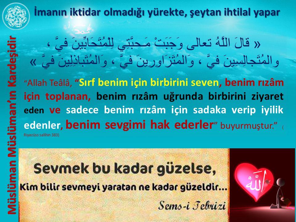 """« قالَ اللَّهُ تعالى وَجَبَتْ مَـحبَّتِي لِلْمُتَحَابِّينَ فيَّ ، والمُتَجالِسِينَ فيَّ ، وَالمُتَزَاوِرِينَ فيَّ ، وَالمُتَباذِلِينَ فيَّ » """" Allah T"""