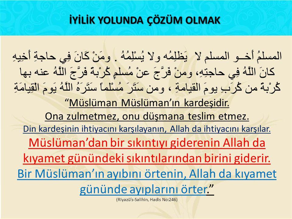 المسلمُ أَخــو المسلم لا يَظلِمُه ولا يُسْلِمُهُ. ومَنْ كَانَ فِي حاجةِ أَخِيهِ كانَ اللَّهُ فِي حاجتِهِ، ومنْ فَرَّجَ عنْ مُسلمٍ كُرْبةً فَرَّجَ اللّ