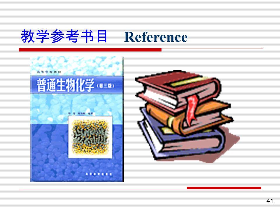 41 教学参考书目 Reference