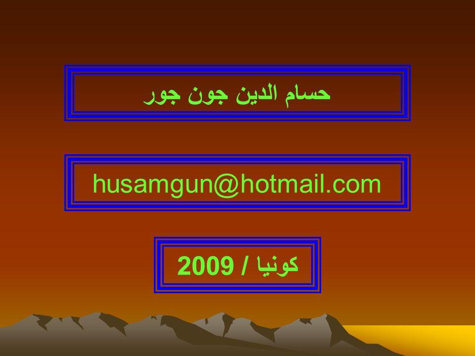 حسام الدين جون جور كونيا / 2009 husamgun@hotmail.com