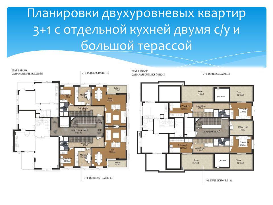 Планировки двухуровневых квартир 3+1 с отдельной кухней двумя с/у и большой терассой