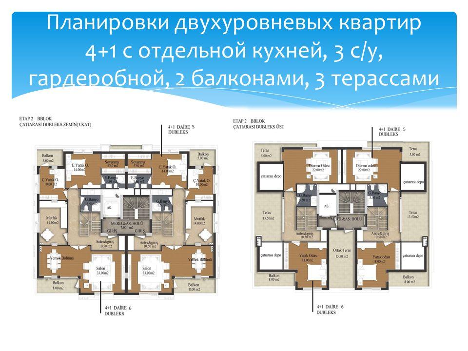 Планировки двухуровневых квартир 4+1 с отдельной кухней, 3 с/у, гардеробной, 2 балконами, 3 терассами