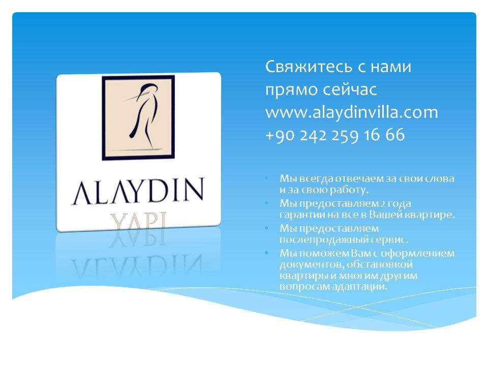 Свяжитесь с нами прямо сейчас www.alaydinvilla.com +90 242 259 16 66 Мы всегда отвечаем за свои слова и за свою работу.