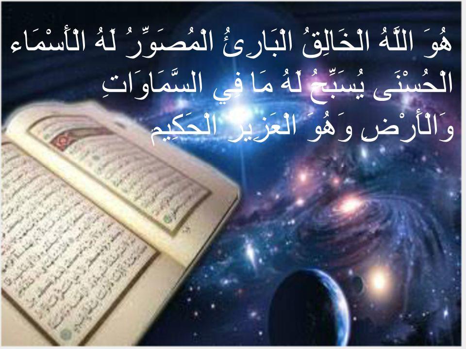 Tevrat, Zebur, İncil, Kur'an ve sahifeler bu bir tek kelamın alameti ve göstergesidir.
