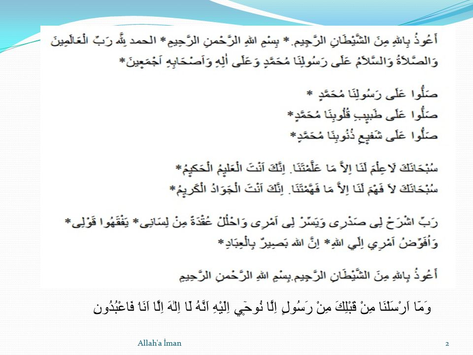 Allah'a İman2 وَمَٓا اَرْسَلْنَا مِنْ قَبْلِكَ مِنْ رَسُولٍ اِلَّا نُوح۪ٓي اِلَيْهِ اَنَّهُ لَٓا اِلٰهَ اِلَّٓا اَنَا۬ فَاعْبُدُونِ