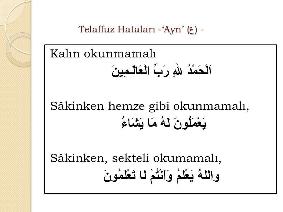 Telaffuz Hataları -'Ayn' ( ع ) - Telaffuz Hataları -'Ayn' ( ع ) - Kalın okunmamalı اَلْحَمْدُ للهِ رَبِّ الْعَالَـمِينَ Sâkinken hemze gibi okunmamalı