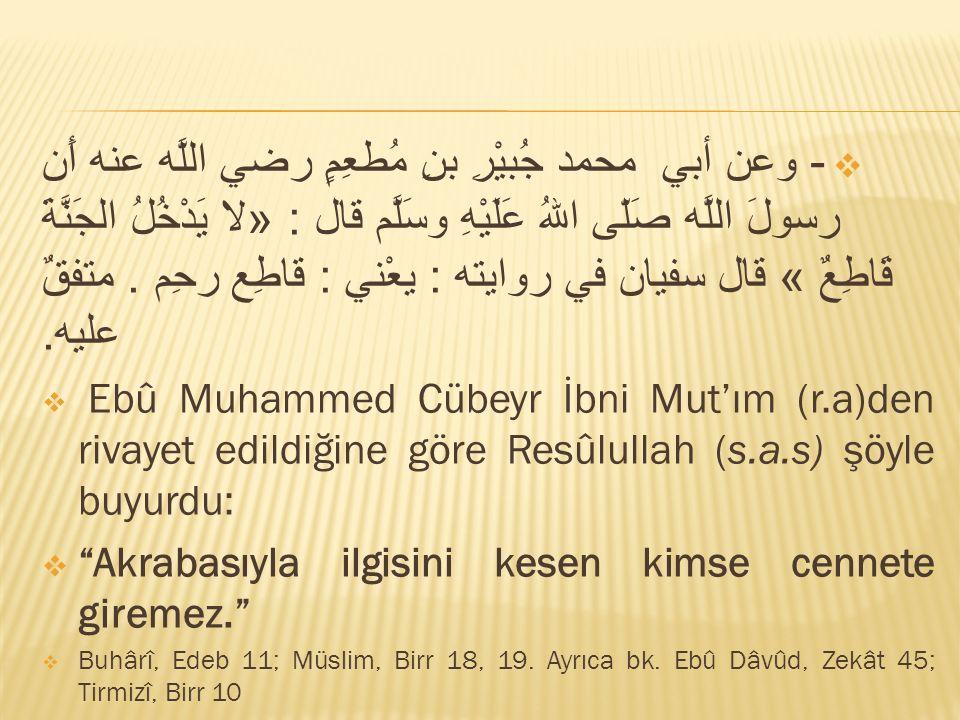  - وعن أبي محمد جُبيْرِ بنِ مُطعِمٍ رضي اللَّه عنه أَن رسولَ اللَّه صَلّى اللهُ عَلَيْهِ وسَلَّم قال : «لا يَدْخُلُ الجَنَّةَ قَاطِعٌ » قال سفيان في