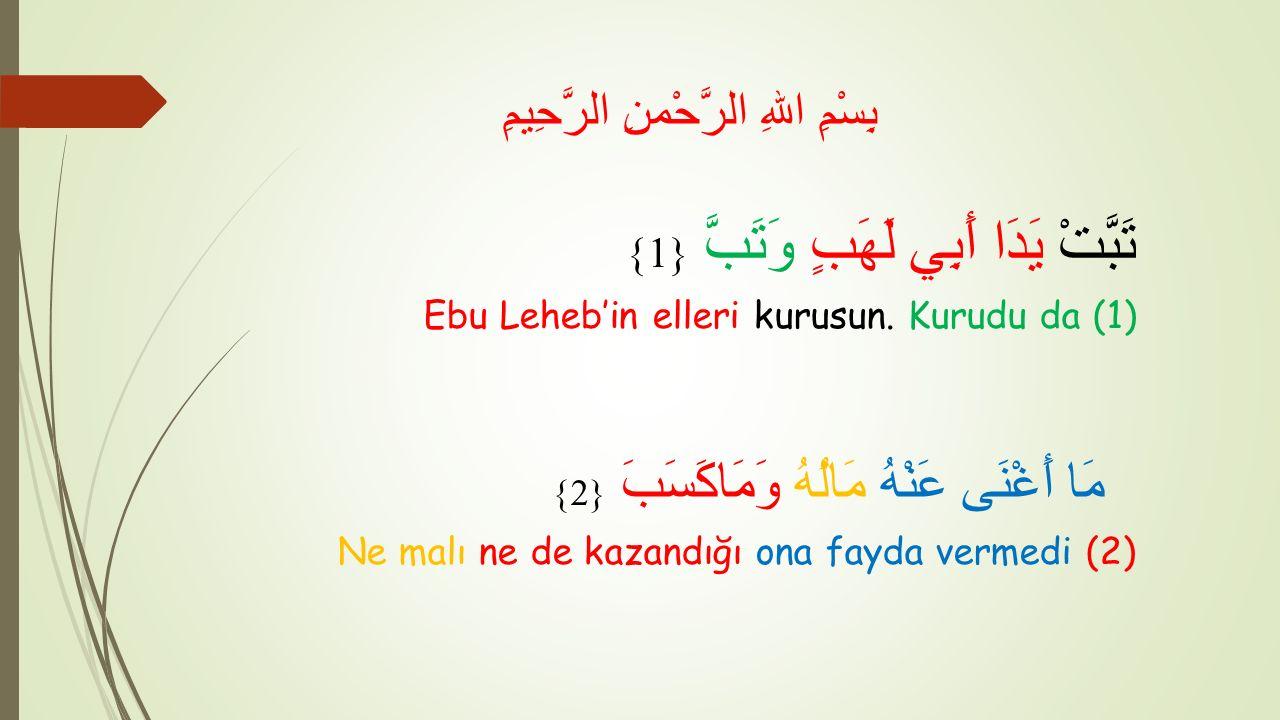 بِسْمِ اللهِ الرَّحْمنِ الرَّحِيمِ تَبَّتْ يَدَا أَبِي لَهَبٍ وَتَبَّ {1} Ebu Leheb'in elleri kurusun.