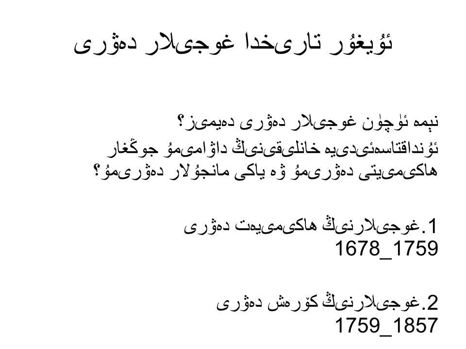 پايدىلانغان مەنبەلەر 1.BAY MİRZAHAYİT, Türkistan Devletlerinin Milli mücadele Tarihi,TTK.2004 2.LİU ZHİ-SHAO( 刘志霄 ), Uygur Tarihi, 1.Cilit, 2.kitap Milletler Yayınevi, 1987 3.LİU ZHİ-SHAO( 刘志霄 ), Uygur Tarihi.