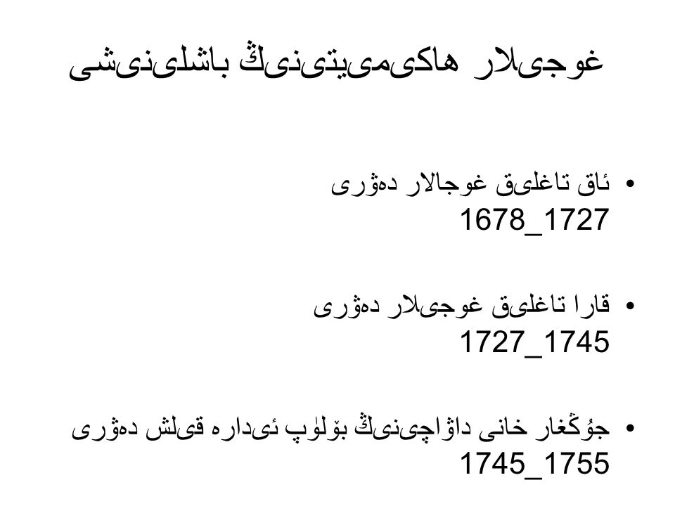 مانجۇ ئىستىلاسى داۋاچىنىڭ مانجۇلار تەرپىدىن يېڭلىشى ۋە تۇنجى مانجۇ ئىشغالى 5 175_ يىل ياقۇپ غوجا ۋە يۈسۈپ غوجا ئىنقىلابى ( قارا تاغلىق ) 1755_ يىل چوڭ _ كىچىك غۇجىلار ئىنقىلابى 1759 _1757 ئۇچتۇرپان ئىنقىلابى ( جىگدە يېغلىقى ) 1765_ يىل يېرىم ئەسىرلىك ئەمىنلىك 1815_1765 زىياۋۇدۇن ۋەقەسى 1815_ يىل جاھانگىر غوجا ئىنقىلابى 1828_1820 يۇسۈپ غوجا ئىنقىلابى 1830_ يىل يەتتە غوجىلار ئىنقىلابى 1847_ يىل ۋەلىخان غوجا ئىنقىلابى 1875- يىل
