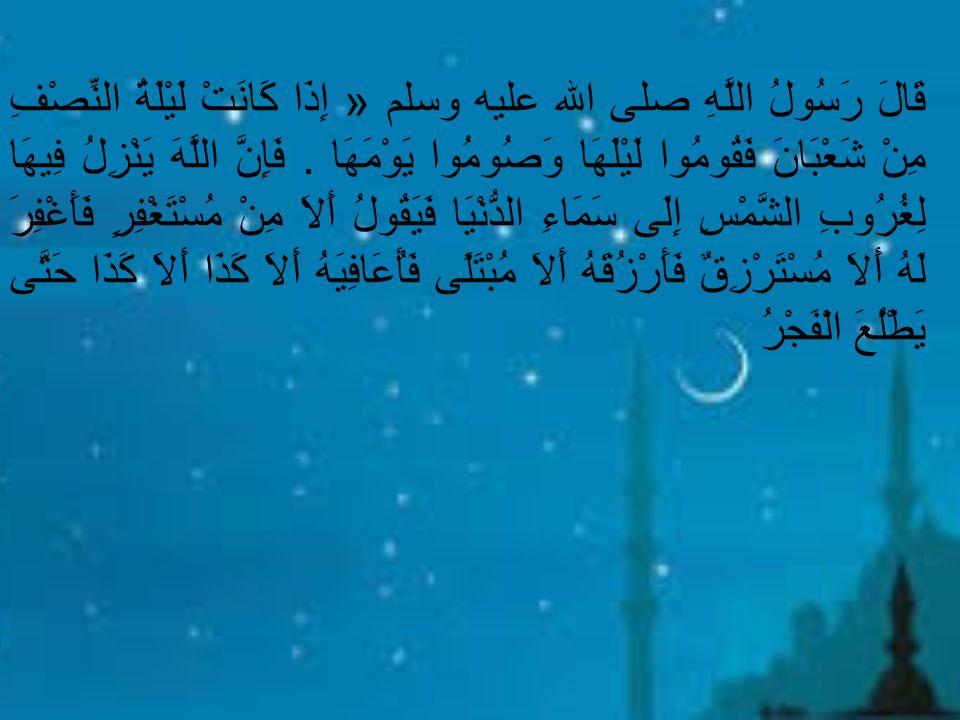 Şâban ayının on beşinci gecesi, Efendimizin duaların kabul edileceği müjdesini verdiği zaman dilimlerindendir.
