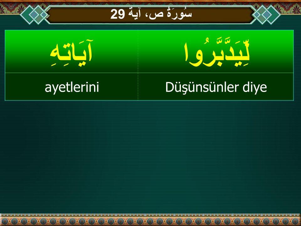 لِّيَدَّبَّرُواآيَاتِهِ Düşünsünler diyeayetlerini سُورَةُ ص، آية 29