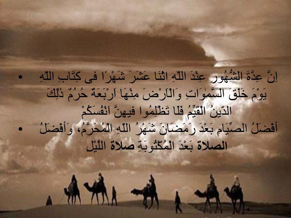 25 Aralık 2014 - 1 Muharrem tarihi itibariyle İslam Alemi hicri 1436 yılına girdi.